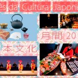 mes-cultura-japao